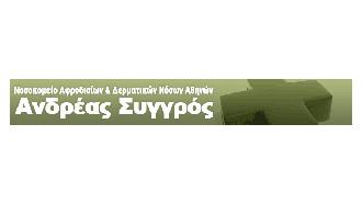ΝΟΣΟΚΟΜΕΙΟ ΔΕΡΜΑΤΙΚΩΝ & ΑΦΡΟΔΙΣΙΩΝ ΝΟΣΩΝ ΑΘΗΝΩΝ «ΑΝΔΡΕΑΣ ΣΥΓΓΡΟΣ»