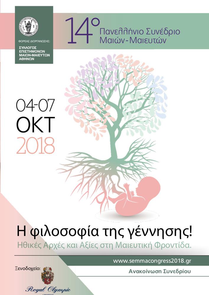 Αφισα 14ο Πανελληνιο Συνέδριο Μαιών Μαιευτων